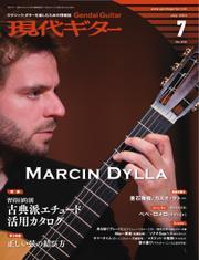 現代ギター (2014年7月号)