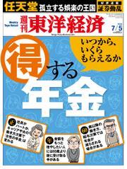 週刊東洋経済 (2014年7/5号)