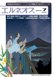 エルネオス (ELNEOS) (2014年7月号)