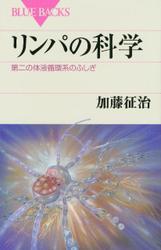 リンパの科学 第二の体液循環系のふしぎ