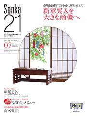 Senka21 (2014年7月号)