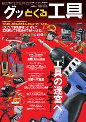 グッとくる工具 (2013/07/02)