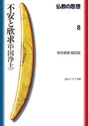 仏教の思想 8 不安と欣求<中国浄土>