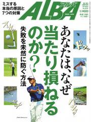 ALBA(アルバトロスビュー) (No.655)