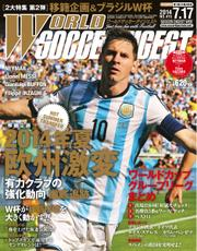 WORLD SOCCER DIGEST(ワールドサッカーダイジェスト) (7/17号)