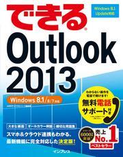 できるOutlook 2013 Windows 8.1/8/7対応