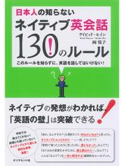 日本人の知らないネイティブ英会話130のルール