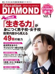 Education DIAMOND2015春号Vol.1
