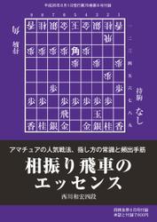 将棋世界 付録 (2014年8月号)