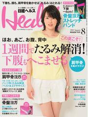 日経ヘルス (2014年8月号)