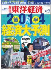 週刊東洋経済 (2014年7/12号)