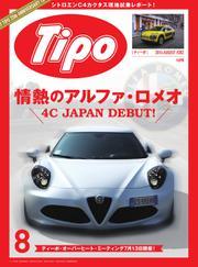 Tipo(ティーポ) (No.302)