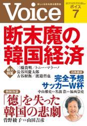 Voice 平成26年7月号
