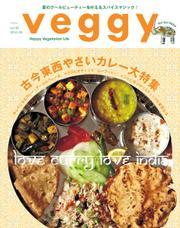 Veggy(ベジィ) (Vol.35)