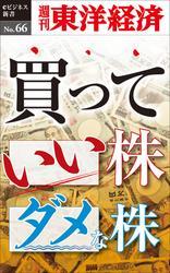 買っていい株ダメな株 週刊東洋経済eビジネス新書No.66