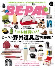 BE-PAL(ビーパル) (2014年8月号)