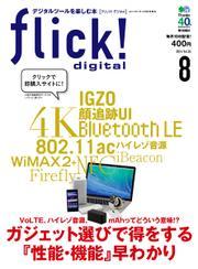 flick! (2014年8月号)