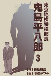 東京地検特捜部長・鬼島平八郎