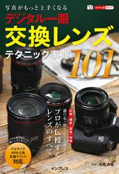 写真がもっと上手くなる デジタル一眼 交換レンズテクニック事典101