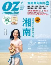 OZ magazine (オズマガジン) (2014年8月号)