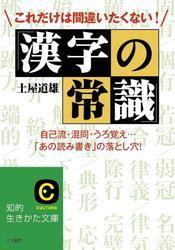 これだけは間違いたくない!「漢字の常識」