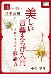 一流のふるまい日本語編 美しい言葉えらび入門 人間力を上げる敬語力