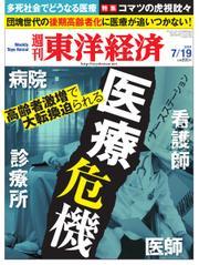 週刊東洋経済 (2014年7/19号)