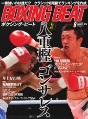 BOXING BEAT(ボクシング・ビート) (2014年8月号)