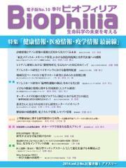Biophilia (2014年夏号)