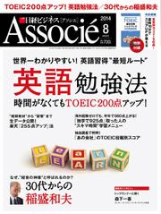 日経ビジネスアソシエ (2014年8月号)