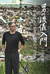 男の流儀入門【震災編】