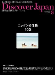 Discover Japan (Vol.35)