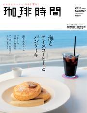 珈琲時間 (2013年8月号)
