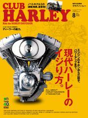 CLUB HARLEY(クラブハーレー) (Vol.169)