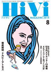 HiVi(ハイヴィ) (2014年8月号)