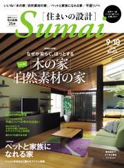 SUMAI no SEKKEI(住まいの設計) (2014年9・10月号)