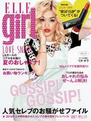 ELLE girl(エルガール) (2014年9月号)