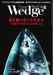 WEDGE(ウェッジ) (2014年8月号)