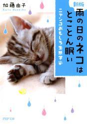 【新版】 雨の日のネコはとことん眠い