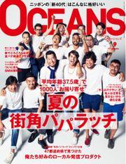 OCEANS(オーシャンズ) (2014年9月号)