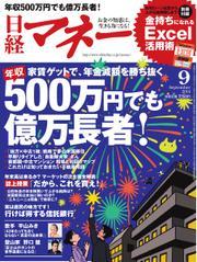 日経マネー (2014年9月号)