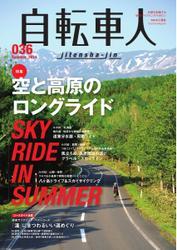 自転車人 (No.036)