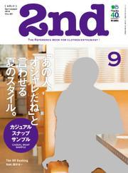 2nd(セカンド) (Vol.90)