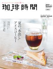 珈琲時間 (2014年8月号)