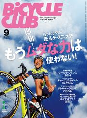 BiCYCLE CLUB(バイシクルクラブ) (No.353)