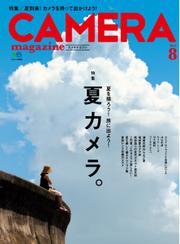 CAMERA magazine(カメラマガジン) (2014.8)