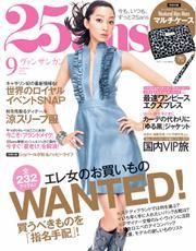 25ans (ヴァンサンカン) (2014年9月号)