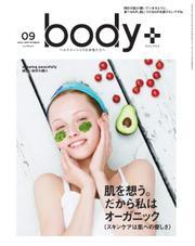 Body+(ボディプラス) (2014年9月号)