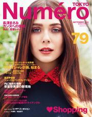 Numero TOKYO(ヌメロ・トウキョウ) (2014年9月号)