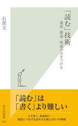 「読む」技術~速読・精読・味読の力をつける~